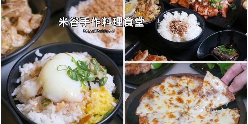 台南美食「米谷手作料理食堂」平價食堂!快炒,燒烤,丼飯,定食通通有!韓式煎餅好吃推薦~|文化中心|台南午餐|晚餐|燒烤|
