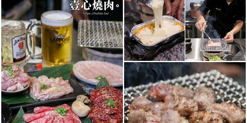 台南燒肉推薦「壹心燒肉台南安平店」知名燒肉店來台南囉!手切冷藏頂級肉品超推薦。|台南燒肉|嘉義燒肉|