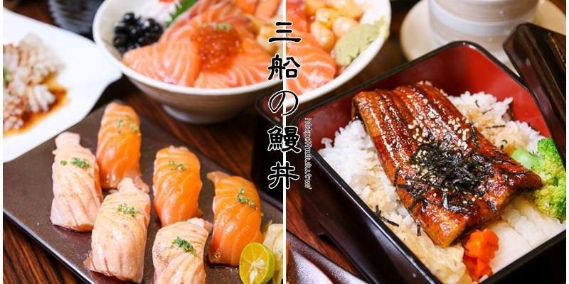 台南日式料理 「三船の鰻丼-台南店」魚貨買賣起家的日式料理店!每日新鮮漁貨上桌,鰻魚丼/鮭魚親子丼/年節合菜|台南日料|壽司|