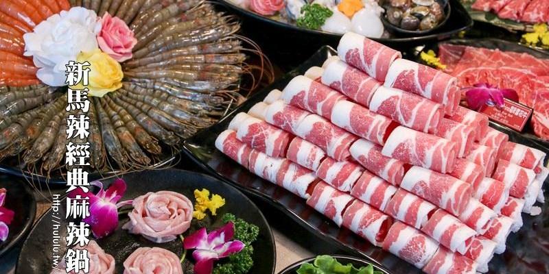 台南吃到飽 [新馬辣經典麻辣鍋—台南店] 高級肉品精緻火鍋吃到飽/白酒紅酒氣泡酒。|南紡購物中心|菜單|價位|