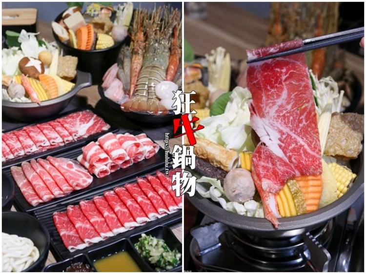 台南火鍋「狂牛鍋物」狂起來~燒肉等級火鍋專賣店!新店開幕慶!|台南火鍋|好市多|