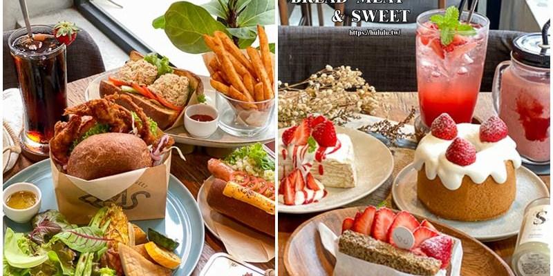 台南甜點『BREAD MEAT & SWEET』 袋袋軟殼蟹漢堡!藍帶主廚-草莓甜點幸福嚐。|藍帶甜點|客製化蛋糕|生日蛋糕|