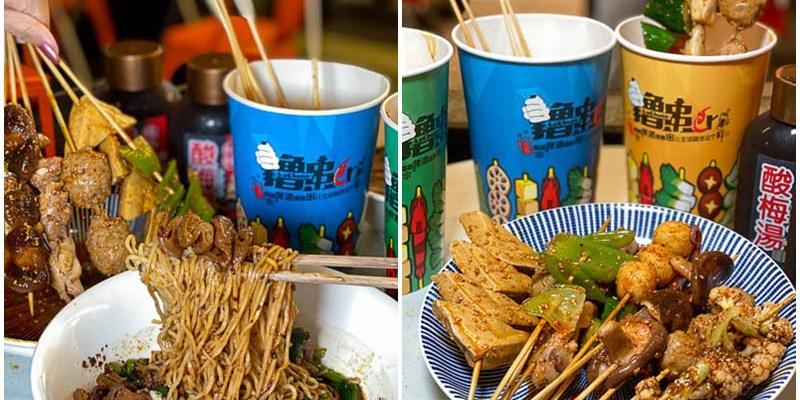 台南美食宵夜「缽缽雞」 在台南也能吃到四川道地的酸辣粉和缽缽雞!棒棒重慶小麵好吃推薦~