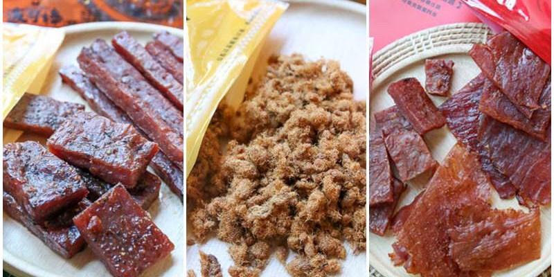 網購美食『千翔食品』這個肉乾爆炸厚啊!厚實多汁,嚼香彈牙!五十年老字號品牌。|宅配美食|