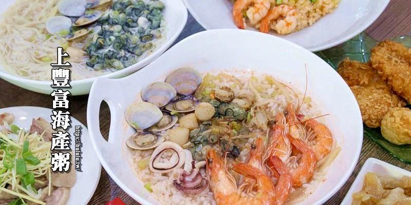【台南美食海產粥】「上豐富海產粥」台南知名經典美食小吃!鮮甜味美台南必吃的小吃之一!台南午餐|晚餐|