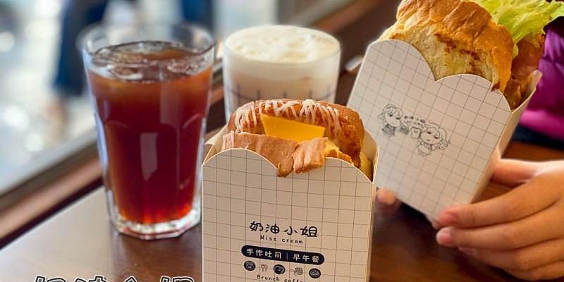 台南美食早午餐「奶油小姐手作吐司」可愛吐司盒!手作山型吐司夾上厚嫩蛋超美味!|文化中心|台南早餐|