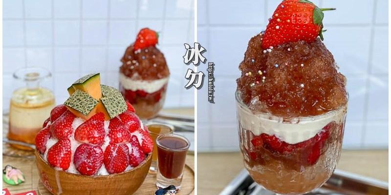 台南冰品 『冰ㄉ-萬昌店』草莓哈哈哈~吃了哈哈哈,季節限定草莓冰!手作布丁也推薦超美味。|台南火車站|