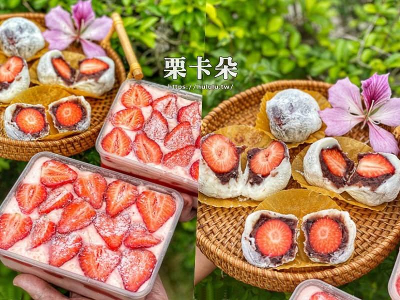 學甲美食甜點 『栗卡朵洋菓子工坊』人氣超夯!沒有招牌的甜點店!鮮奶麻糬做的草莓大福超推薦~|伴手禮推薦|