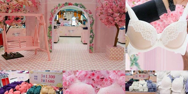 曼黛瑪璉&瑪登瑪朵 開春超美櫻花內衣特賣會~「3套$1680」「 買1送1/ 買2組再打九折」|台南新光新天地|