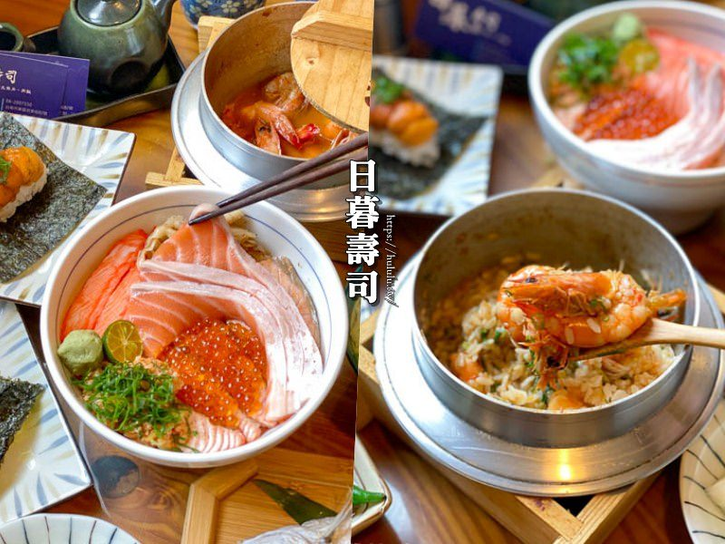 台南日料「日暮壽司」超隱藏版!隱身在東區巷弄的美味壽司,激推鮭魚三味丼飯!GOOGLE高達4.6高分!