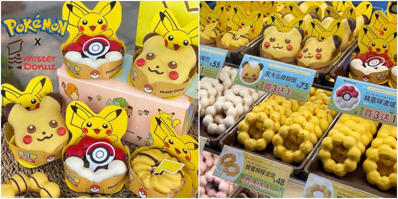 「Mister Donut X 寶可夢」 就決定是你了!快來收服超呆萌「寶可夢甜甜圈」不用飛日本~台灣吃的到!買三送一|販售門市|地點|