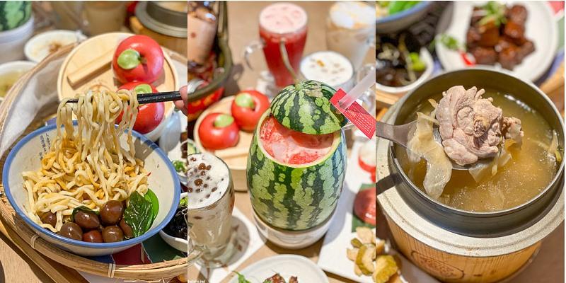 夏日消暑氣 !整顆西瓜都上桌!還有復古阿嬤高麗菜乾,中菜結合現代俐落感!中式風味更有FU。「有春茶館」|台中後火車站|新時代大魯閣|