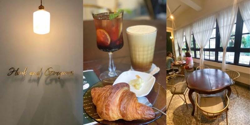 台南中西區「漢子勾嬌嬌Hunk and Gorgeous」酥烤可頌香~隱身二樓的絕美咖啡廳。|台南咖啡廳推薦|