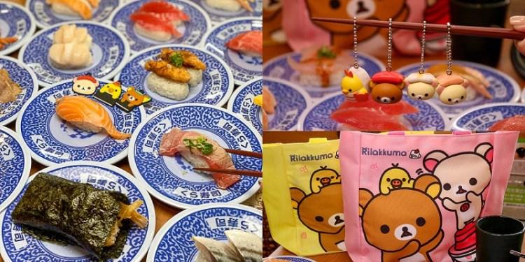 台南美食壽司『藏壽司』台南Focus店開幕啦!限時9折優惠!超萌拉拉熊扭蛋,滿額送提袋!藏壽司訂位方式!菜單 
