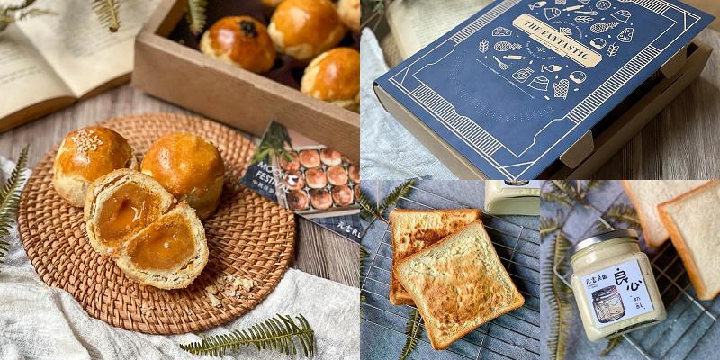 菠蘿蛋黃酥推薦「元吉良食品商行」好吃到捨不得送的的爆餡月餅!彷書禮盒超質感!還有推薦必買奶酥醬。|麵包推薦|烘焙坊|