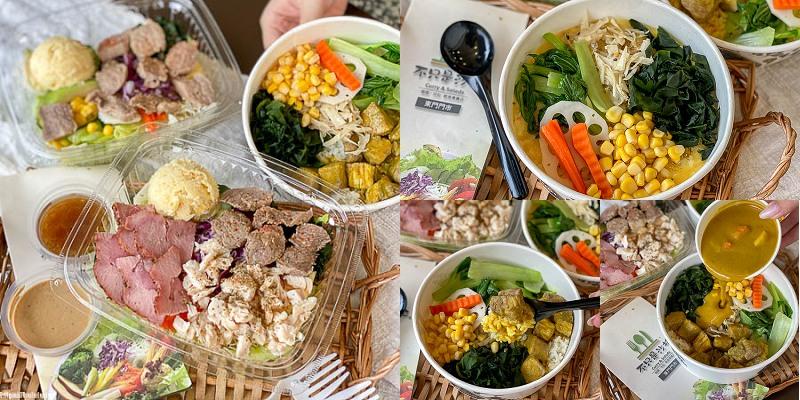 台南輕食推薦「不只是沙拉-東門店 Curry&Salads」沙拉輕食!繽紛蔬果咖哩飯!炎炎夏日也能好飽足感! 台南外送 台南輕食 平價輕食專賣店。