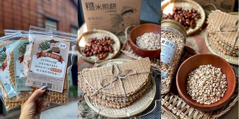 台南美食「菁寮囝仔」後壁伴手禮!選用在地好米,手工製作糙米煎餅的米香傳味~|菁寮美食|小吃|老街|