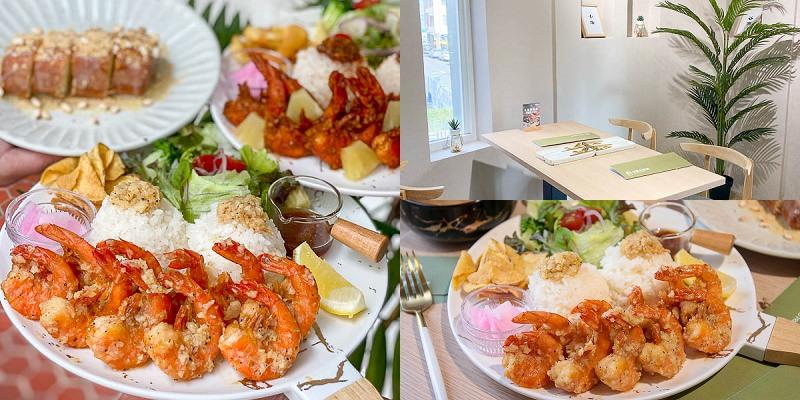 台南美食「丸飯食事處」台南也可以吃到沖繩蝦蝦飯!蒜醬超下飯!不用出國就來這裡回味!|台南午餐|台南晚餐|火車站