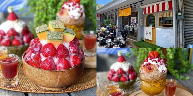 台南冰品 『冰ㄉ』草莓上市囉!~~有哈味的草莓哈哈冰!新品初榴香超清爽 台南火車站 萬昌路 