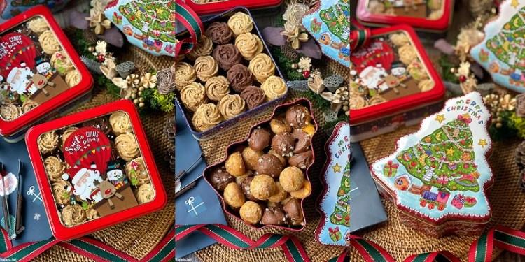 熱銷宅配美食「愛莉兒手作烘焙」超質感限量聖誕鐵盒!爆餡珍珠小泡芙超推薦!酥香曲奇餅乾,送禮好適合。