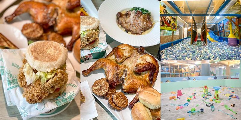 台南親子餐廳推薦「童樂島中西式早午餐Brunch、速食」陪著孩子一起歡樂!台南聚餐,抓周,生日PARTY首選推薦。球池/沙池/家家酒系列超好玩~