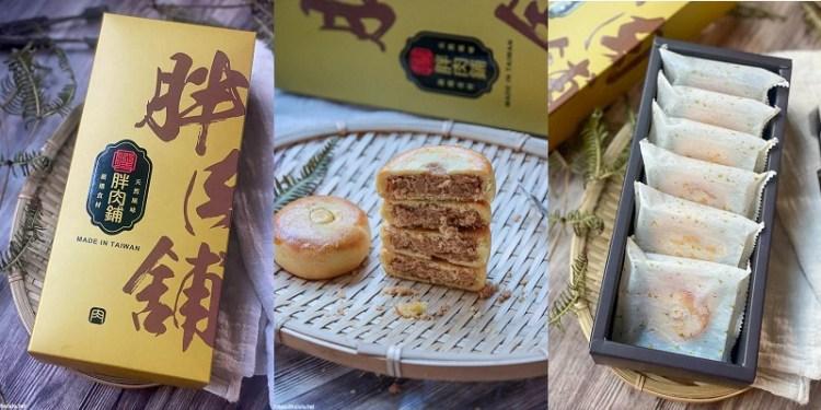 團購美食「胖肉鋪」滿溢出來的肉鬆香!搭配金黃餅皮太迷人~香濃肉鬆餅推薦|台北|台南|高雄美食伴手禮推薦|