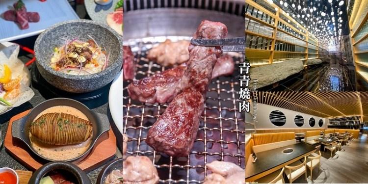 台南燒肉「青青燒肉」全新品牌燒肉店!質感店面超吸晴!肉控們嚐鮮啦~菜單MENU價位|台南烤肉|聚餐|約會