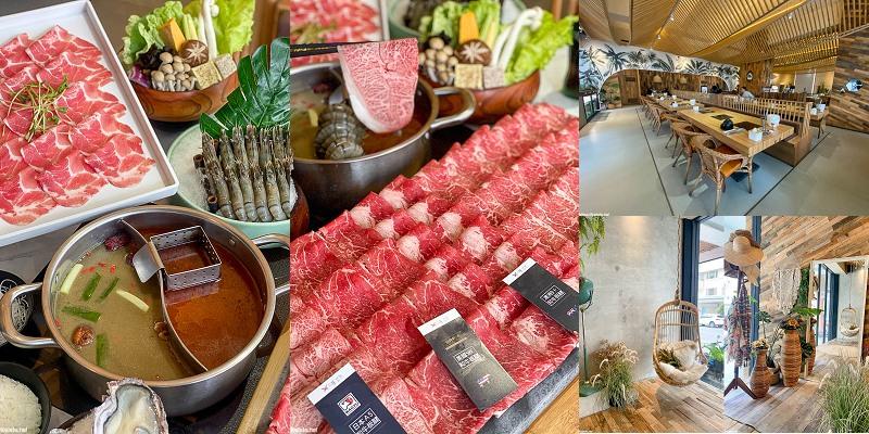台南火鍋「花花世界鍋物 WHATSWORLDresort 」尾牙聚餐超推薦!和牛肉盤+生猛海鮮!台南最美的火鍋店!就是你好吃又浮誇~ 菜單MENU 價位 