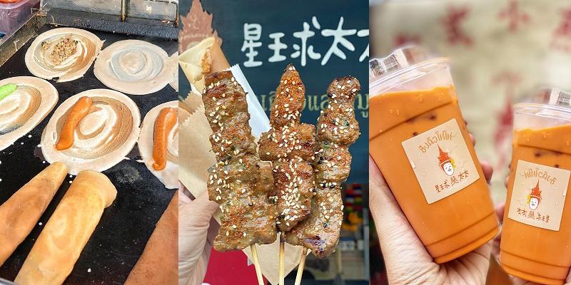 台南攤車美食「星球太太」追著他也要吃的美味泰式小煎餅!推薦必吃烤肉串。|台南小吃|