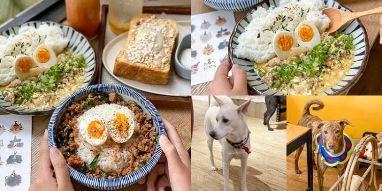 台南美食「狗抵家」寵物友善餐廳!推薦必嚐打拋豬+泰奶香。新店面空間更舒適。|台南下午茶|台南甜點|