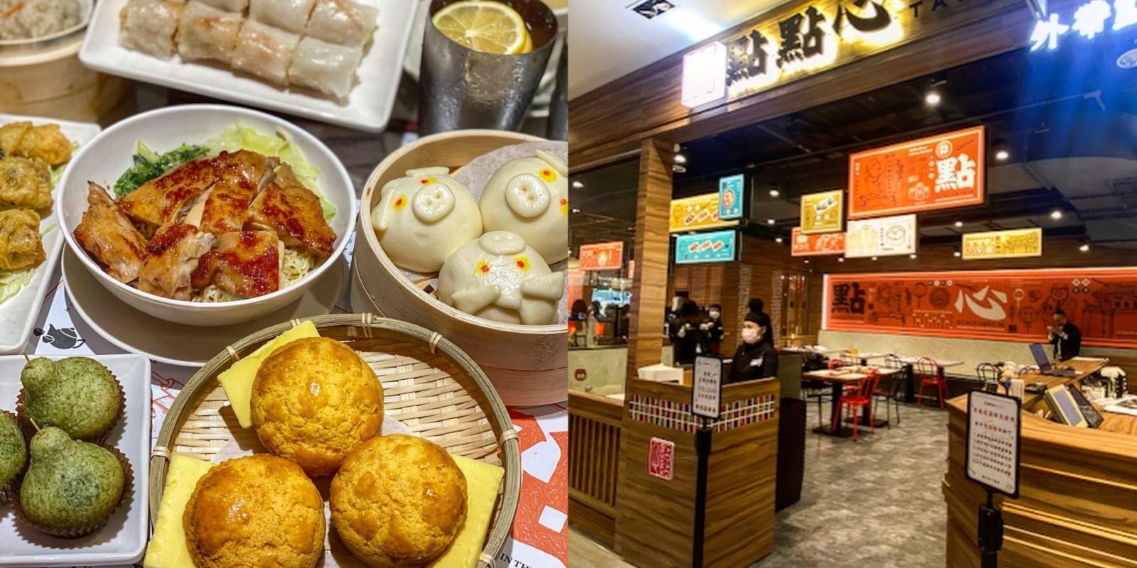台南美食港式「點點心」來自香港的美味港點,送專屬優惠100元!打卡加LINE送港點!菜單MENU|
