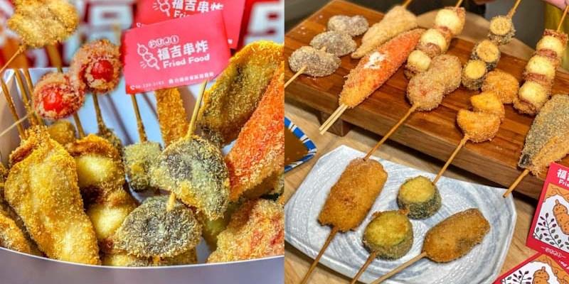 台南美食宵夜「福吉串炸」日本串炸專賣店!來自大阪的美食串炸!15元起~晚餐宵夜來幾串!|台南炸物推薦|