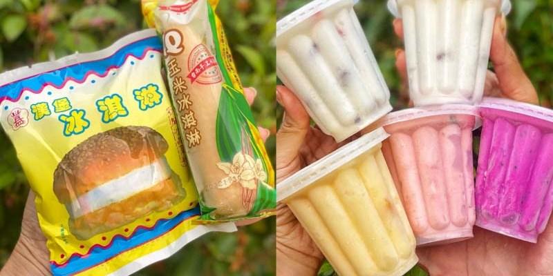 台南冰品「河南冰莊」七十年復古老滋味!七元冰棒!十元漢堡冰!十二元四菓冰!你愛哪一味?