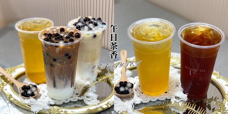 台南飲品「午日茶香 Midday Tea」質感飲品店開幕慶買一送一!喝手搖也要喝出高質感。 |東區美食| |台南飲料| |