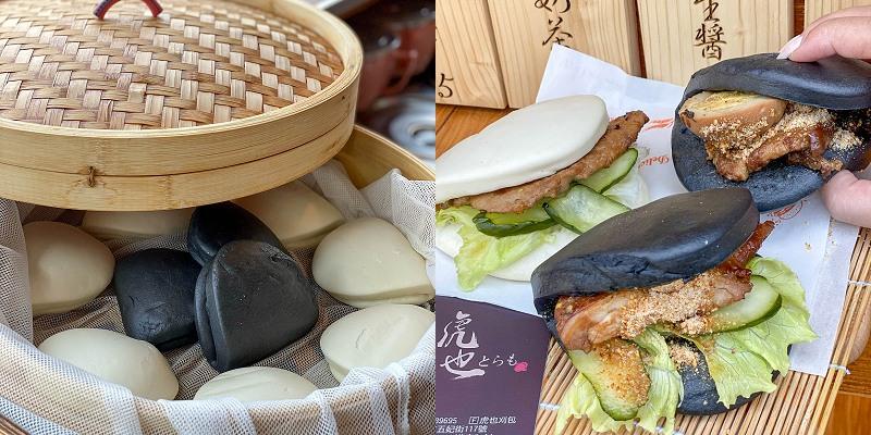 台南美食「虎也刈包」日式文青風格小攤尬上台式味!黑白熊貓刈包,鹹香控肉超夠味。|五妃街美食|