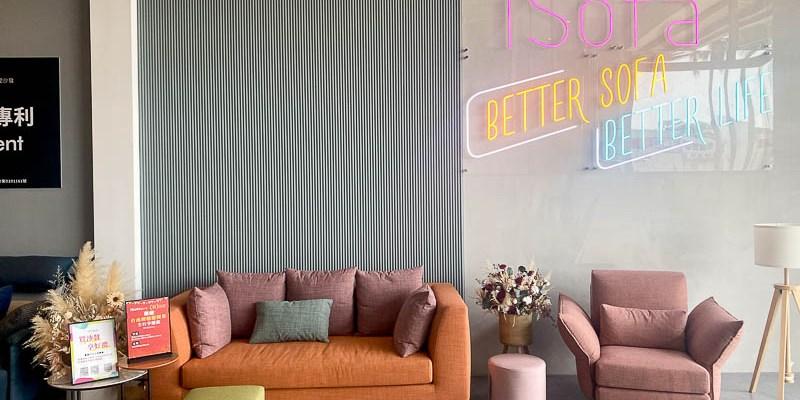 沙發推薦「iSofa愛沙發」坐的好!睡的正!台灣客製化沙發,為你打造完美的家。|台南仁德展示館|台南沙發工廠|