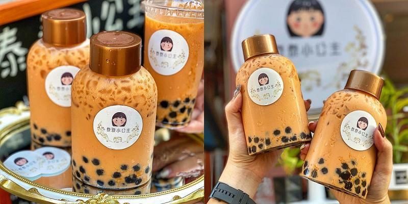 台南美食「泰泰小公主 」泰式飲品專賣店!泰奶!史萊姆、粉紅凍奶期間開幕優惠買一送一!