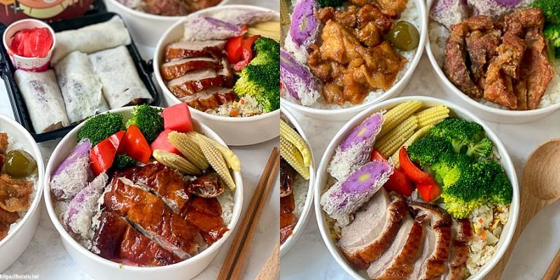 台南美食餐盒 道地北京烤鴨推出平價餐盒!百元便當,櫻桃烤鴨美味不打折。個人份獨享烤鴨三吃太滿足。「滿玥軒」|防疫期間外帶外送美食推薦|