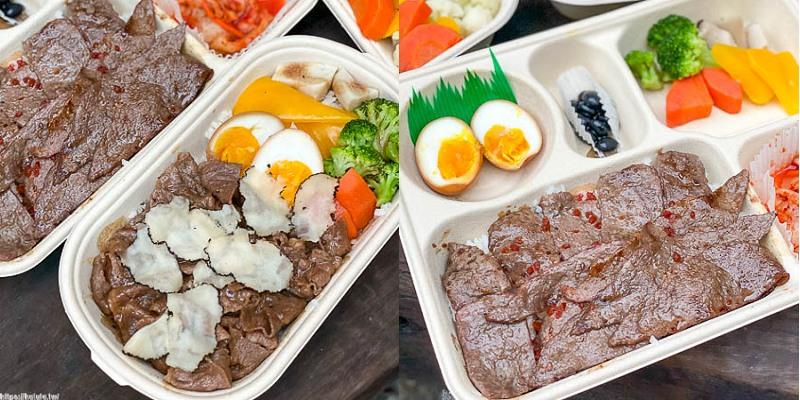 台南餐盒推薦「健康燒肉屋 貴一郎」現烤和牛燒肉便當180元起‼️松露壽喜燒噴香迷人。盒裝生燒肉,回家料理超方便。|防疫期間外帶外送美食推薦|