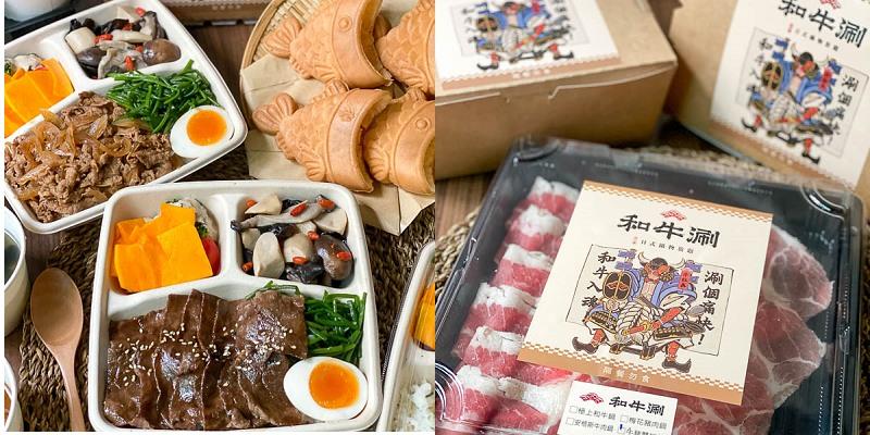 台南美食餐盒「和牛涮」外帶和牛定食餐盒!外帶自取只要$178 !好吃推薦太滿足了~|和牛火鍋|防疫期間外帶外送美食推薦|
