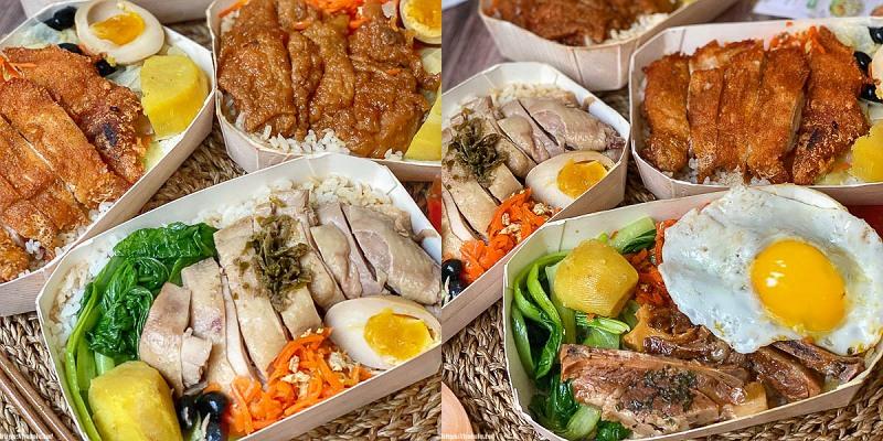 台南美食外帶餐盒「湧飯」台南超人氣海南雞飯!鮮嫩美味雞肉香,一吃就愛上!|防疫期間外帶外送美食推薦|