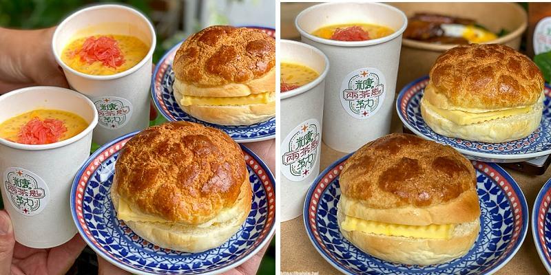 台南美食外帶「糖勒?兩茶匙」芒果季限定楊枝甘露!必吃厚奶油菠蘿~外帶回家一樣超美味。|防疫期間外帶外送美食推薦|