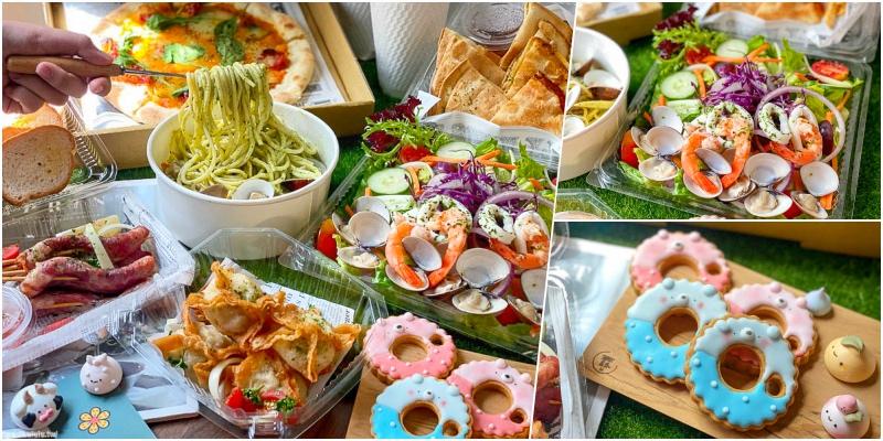 台南外帶推薦 「ChuJu雛菊餐桌」滿滿一桌四人餐只要$840 !爆萌熊熊餅只要一元!防疫外帶自取六折優惠!滿額再送布丁熊!|義大利麵|燉飯|防疫期間外帶外送美食推薦|