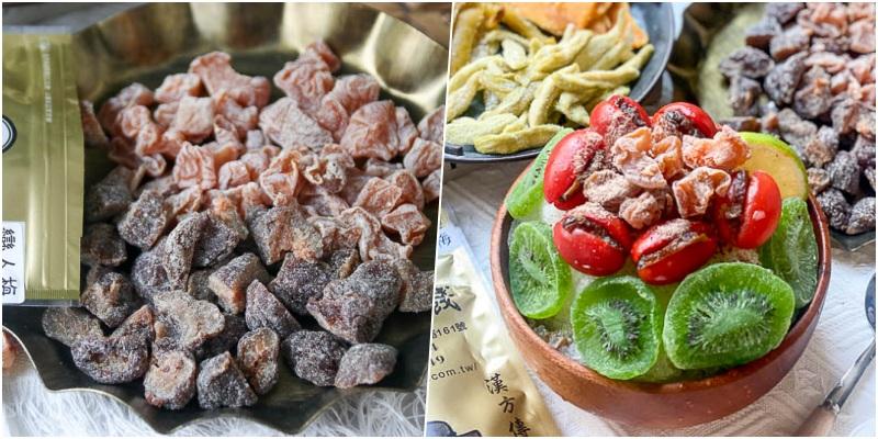 台南安平推薦 「舊李合興蜜餞-安平店」台南就吃的到!超夯還魂梅的酸甜好滋味。夏日必買芒果乾/水果乾系列。 |安平路| |台南小吃| |伴手禮推薦|