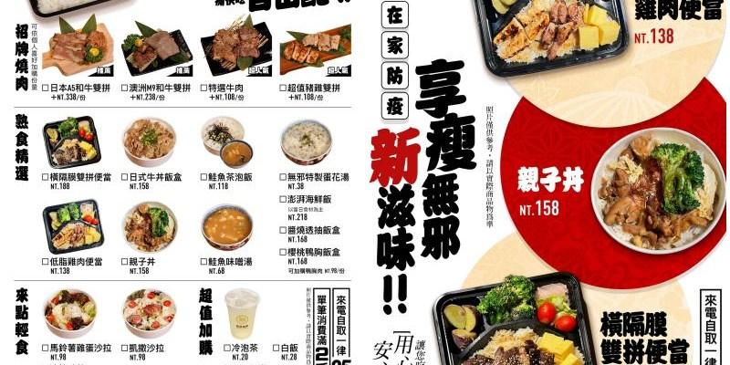 台南燒肉餐盒外帶 健人最愛!享瘦無邪新滋味!低脂肪高蛋白讓你大口吃燒肉!日本A5和牛|澳洲和牛|外送及外帶服務「無邪燒肉」