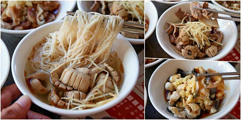 台南美食小吃「享味豚肉」新鮮溫體豬!鮮嫩無腥味的小吃!豬心冬粉/麻油腰子/蒜頭豬腳的涮嘴小吃經典風味。