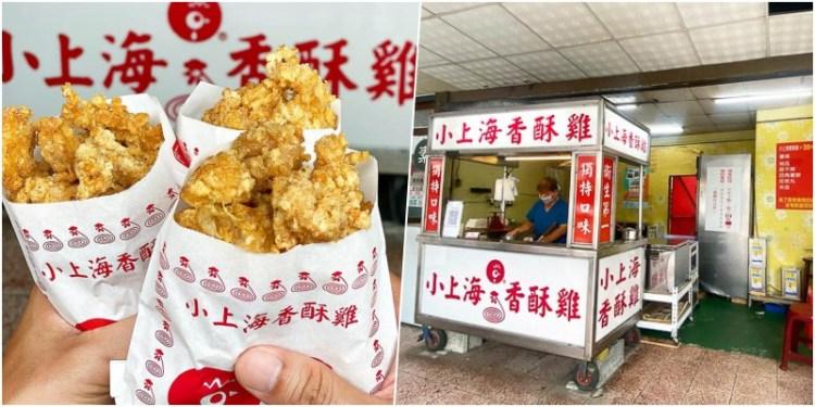 台南美食下午茶「成功路 小上海香酥雞」我就問!這間小上海的份量永遠比別人多?!酥酥香香超涮嘴。