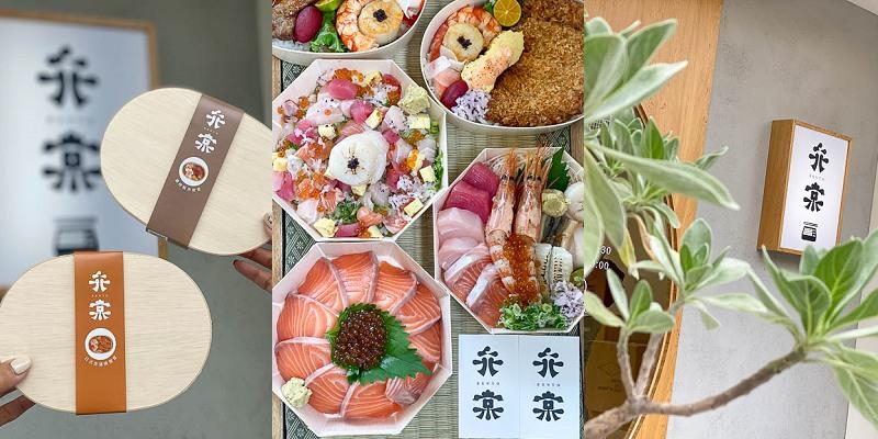 南科善化餐盒「弁棠BENTO」新店報報!嚐一口到日本京都!質感日料海味餐盒。|台南美食|餐盒便當外送推薦|