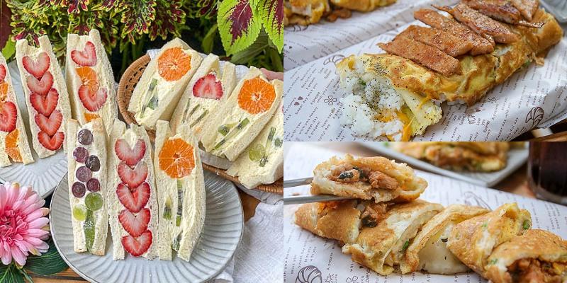 超佛~~日本超人氣水果花花三明治!一份只要$40~還有讓你飽到不要不要的蛋餅飯!「日出曙光早午餐」橋頭美食|糖廠|早午餐|