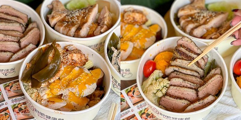 台南健康餐盒「72度C舒肥健康餐」健康好吃無油料理餐盒!爆量蔬菜超滿足~|台南便當|低卡|